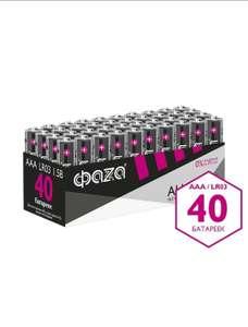 40 алкалиновых батареек ААА Фаза (15₽ штучка)