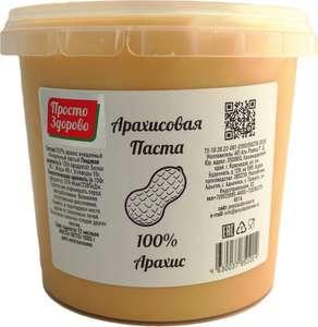 """Арахисовая паста """"Просто Здорово"""" 1 кг"""