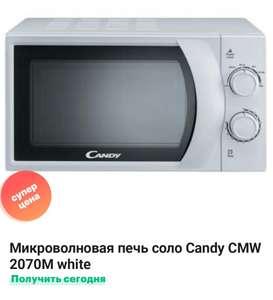 [не везде] Микроволновая печь Candy CMW 2070M