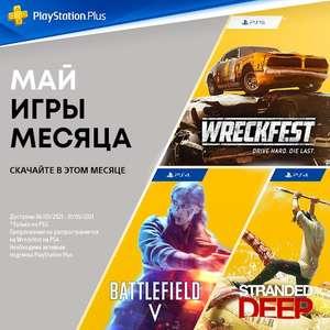 PlayStation Plus - бесплатные игры мая по подписке: Battlefield V, Stranded Deep (PS4) & Wreckfest (PS5)