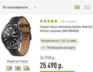 Samsung Galaxy Watch 3 вся серия со скидкой