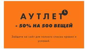Asos -50% на 500 вещей