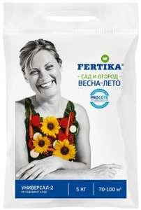 Удобрение FERTIKA Универсал-2 (5 кг)