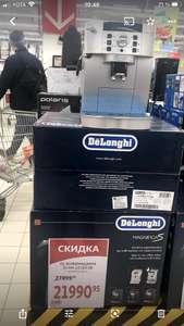 [Москва] Кофемашина DeLonghi ECAM 22.110 SB Magnifica S