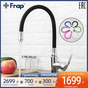Смеситель для кухни Frap F4353