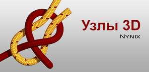 [Android / iOS] Узлы 3D (Knots 3D)