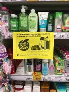 В магазинах Пятёрочка -25% на всю косметику, бытовую химию и товары личной гигиены