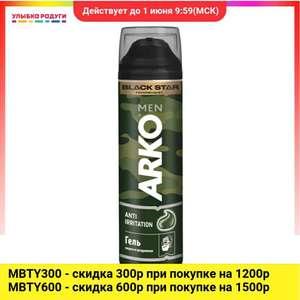 """Гель для бритья Arko Anti-Irritation """".Защита от раздражения """" 200мл. 224 рубля за два баллона (в описании)"""
