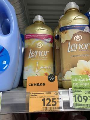 """[Краснодар] Кондиционер для белья Lenor """"Золотая орхидея"""" 1,8 л."""