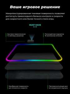 Коврик для мыши с RGB подсветкой 80x30 см Raksen