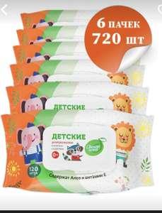 Свежая нота 720 детских влажных салфеток с алоэ и витамином Е, 6 пачек по 120 салфеток