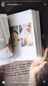 Книга «Еда как есть» Виктории Мельник