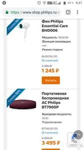 30-50% скидка-накидка с офсайта филипс.ру