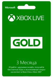 Подписка XBOX Gold 3 месяца