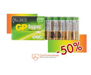 10 батареек GP Super Alkaline AA