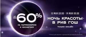 Скидка до 60% в ночь красоты в магазине РивГош