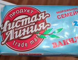 [Мск] Мороженное пломбир Чистая линия, 200 гр.