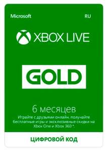 Подписка Xbox Microsoft Gold 6 месяцев