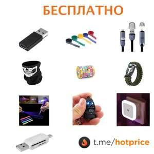 Подборка 10 бесплатных товаров (с отправкой за $0.20 - $0.50)