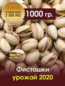 EcoFood / Фисташки жареные соленые, 1000 г.