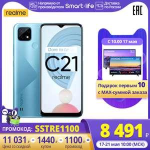 Смартфон Realme C21 4+64 GB, NFC (также у продавца MOLNIA)