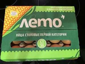 [Краснодар] Яйца 20 шт.