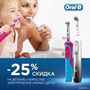Скидка -30% на электрические зубные щетки Oral-B [Ситилинк]