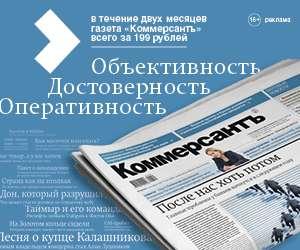 """Подписка на """"Коммерсантъ"""" (пн-пт) на 2 месяца"""