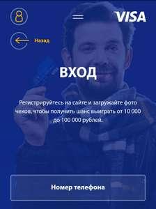 100 руб на телефон от VISA