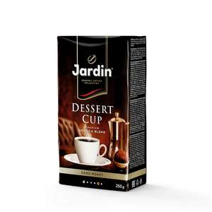 Кофе молотый Jardin Dessert Cup 250 грамм, 2 пачки