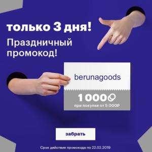 -1000₽ на покупку от 5000₽ на Goods.ru