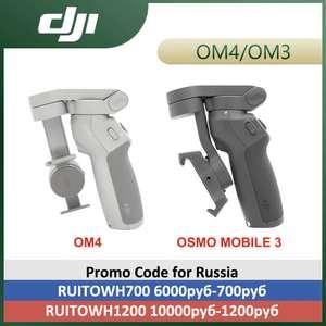 Стабилизатор для телефона DJI OSMO Mobile 4 COMBO