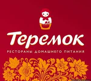 Купоны на скидки в ресторане Теремок. [Москва/Краснодар/Санкт-Петербург]