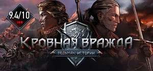 [PC] Thronebreaker: The Witcher Tales