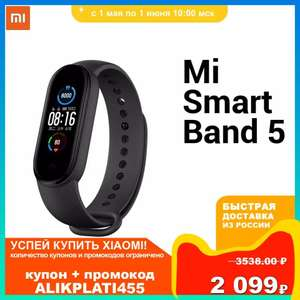 Смарт-браслет Xiaomi Mi Smart Band 5 на Tmall