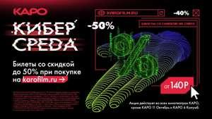 Скидки до 50% при покупке билетов онлайн по средам (#Киберсреда)
