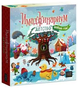 Настольная игра Cosmodrome Games Имаджинариум. Детство. Новый год