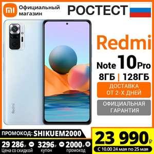 Смартфон Xiaomi Redmi Note 10 Pro 8/128 Гб с 24 мая