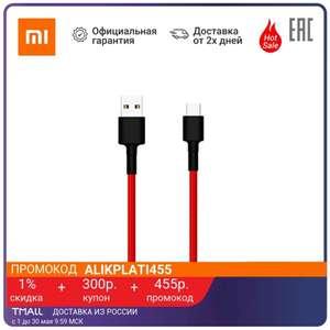 USB-кабель XIAOMI Mi Braided Type-C 100см