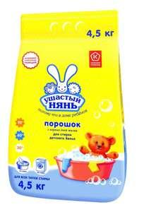 Стиральный порошок Ушастый Нянь для стирки детского белья, 4.5 кг х 4 шт. по акции 3=4