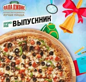 Пицца 30см в подарок при заказе от 999₽ в Папа Джонс