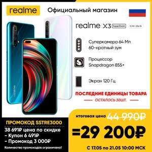 Смартфон Realme X3 SuperZoom 12+256 ГБ