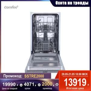 Посудомоечная машина Comfee CDWI451 на Tmall (45 см, 9 комплектов, 5 программ)