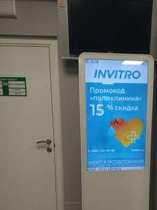 [Новосибирск] Скидка 15% на все виды медицинских анализов