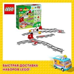 Конструктор LEGO DUPLO Town 10882 Рельсы