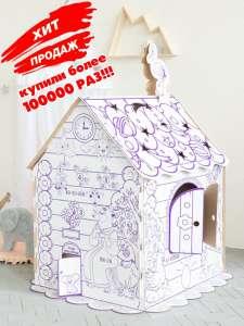 Картонный-игровой домик раскраска для детей ПМДК Алфавит + Русские сказки