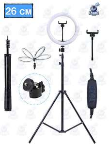 Кольцевая лампа Cosmo Group (26 см со штативом до 2 м, 3 режима цвета, 7 режимов мощности)