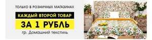 """Второй товар за 1 рубль из группы """"Домашний Текстиль"""""""