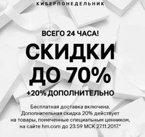 До конца дня скидки 70+20%% в H&M + бесплатная доставка всех заказов