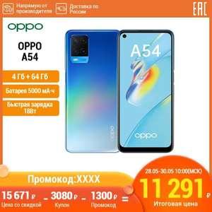 Смартфон Oppo A54 4/64Гб с 28 мая на Tmall